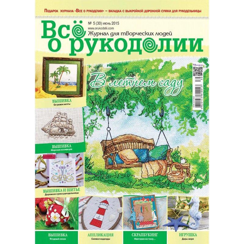 """Журнал """"Всё о рукоделии"""", №30"""
