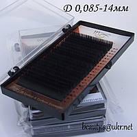 Ресницы  I-Beauty на ленте D-0,085 14мм