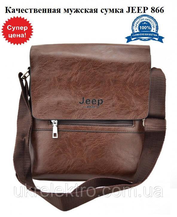 Мужская сумка Jeep Buluo 866 BAGS   Джип 866   кожаная сумка   сумка через плечо