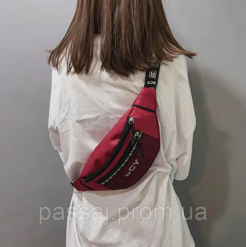 Вишневая стильная новая сумка бананка, поясная сумка