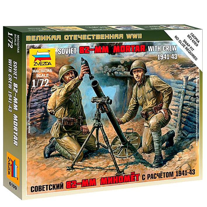Сборные солдатики «Советский 82-мм миномет с расчетом»