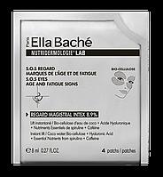 Патчи Мажистраль Интекс 8,9 % для нижнего и верхнего века Ella Bache