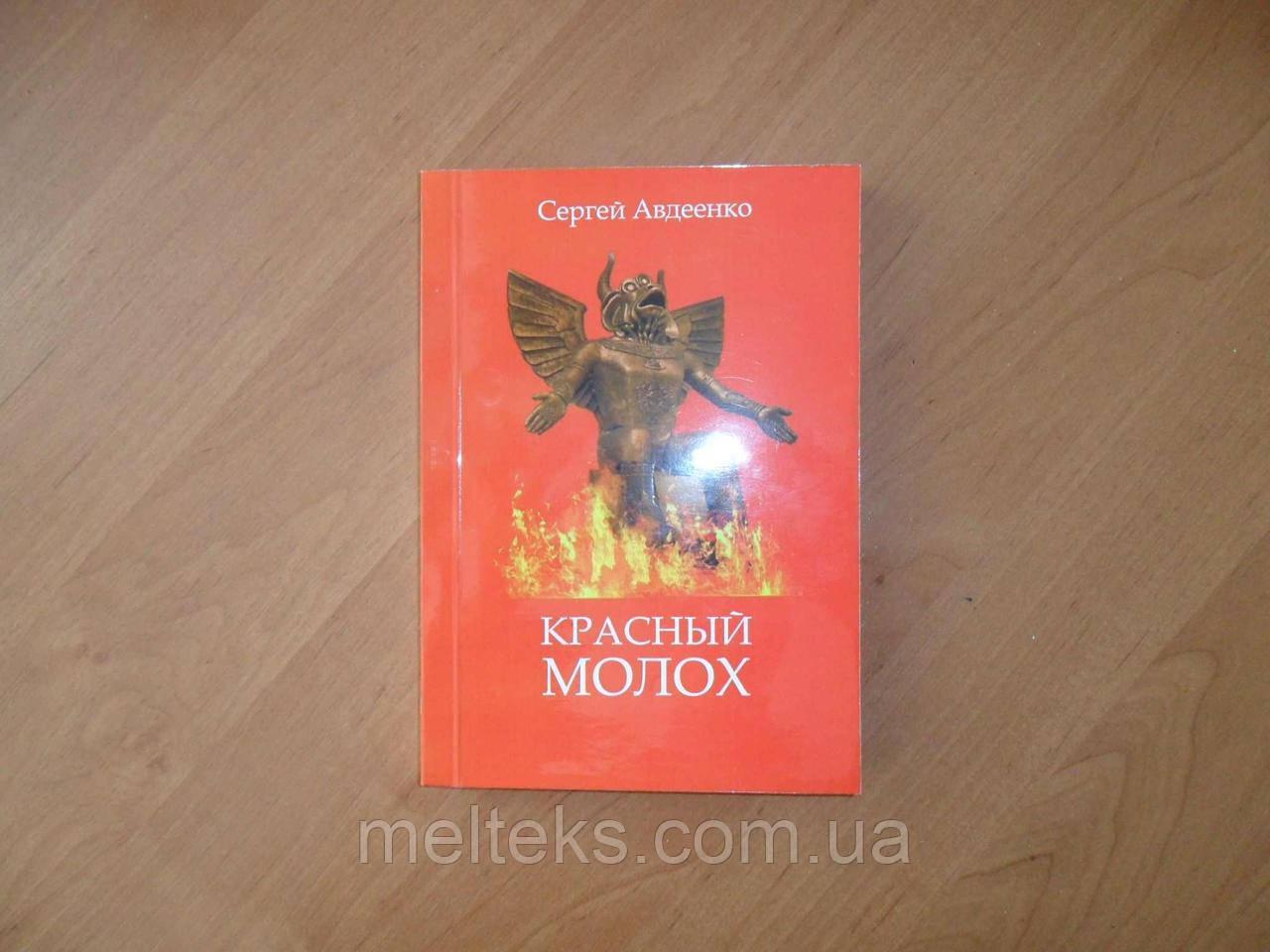 Красный молох (книга Сергея Авдеенко)