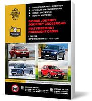 Dodge Journey / Journey Crossroad / Fiat Freemont / Freemont Cross с 2008 г. (+обновление 2011 и 2014 годов)  - Книга / Руководство по ремонту