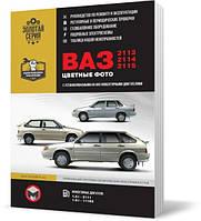 ВАЗ 2113 / 2114 / 2115 в цветных фотографиях  - Книга / Руководство по ремонту
