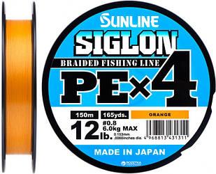 Шнур Sunline Siglon PE х4 150м (оранж.) #0.8/0.153мм 6.0кг