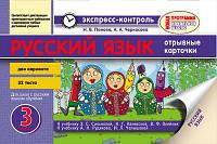 3 клас   Русский язык. экспресс-контроль   Панова Н. В.