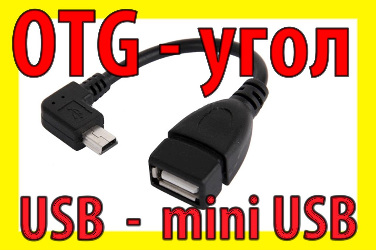 !РАСПРОДАЖА Адаптер кабель 02 USB mini мини OTG угол переходник планшет телефон GPS видеорегистратор