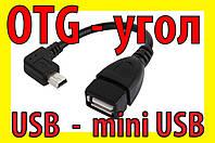 Адаптер кабель 02 USB mini мини OTG угол переходник планшет телефон GPS видеорегистратор