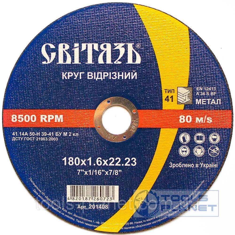 Круг отрезной по металлу Світязь 180 x 1,6 x 22,2