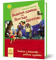 "Книга ""Улюблена книга дитинства: Золотий ключик, або пригоди Буратіно"", Толстой О.М. | Ранок"