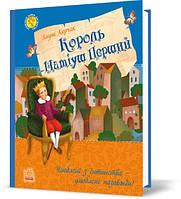 "Книга ""Улюблена книга дитинства: Король Матіуш Перший"", Януш Корчак | Ранок"