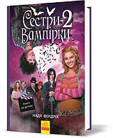 "Книга ""Сестри-вампірки 2. Книга до фільму"", Надя Фендрих | Ранок"