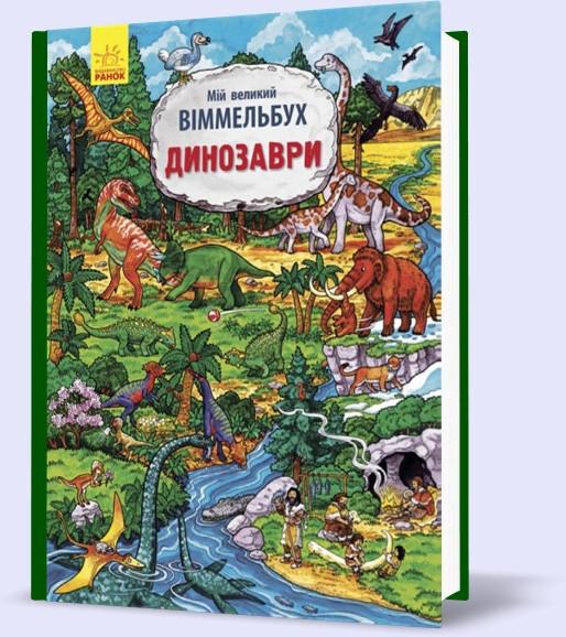 """Книга """"Мій великий віммельбух. Динозаври"""", Конопленко І.   Ранок"""