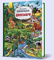 """Книга """"Мій великий віммельбух. Динозаври"""", Конопленко І.   Ранок, фото 1"""