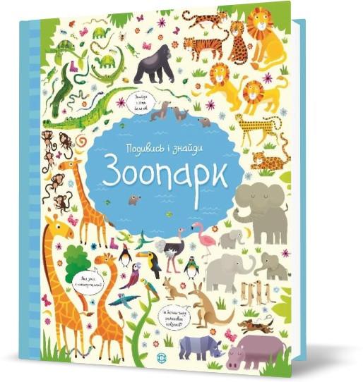 "Книга ""Подивись i знайди. Зоопарк"", Кірстин Робсон, Ґарет Лукас   Ранок"