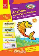 Альбом з аплікації, ліплення, конструювання. Для дитини 4-го року життя. Частина 1 | Яковлєва Н.В.