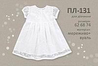 Платье крестильное ПЛ 131 Бемби