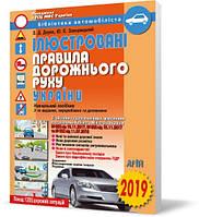 Ілюстровані правила дорожнього руху України 2019   Арій