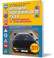 Правила дорожнього руху з коментарями та ілюстраціями 2020 | Арій