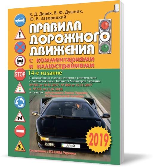 Правила дорожного движения в иллюстрациях и комментариях 2020   Арій