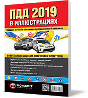Правила Дорожного Движения Украины 2019 г. Иллюстрированное учебное пособие (на русском языке) (большие) | Монолит