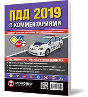 Правила Дорожного Движения Украины 2019 с комментариями и иллюстрациями (на русском языке)   Монолит