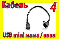 Адаптер кабель 04 USB mini мини переходник планшет телефон GPS видеорегистратор, фото 1