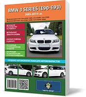 BMW 3 c 2005 по 2014 год выпуска  - Книга / Руководство по ремонту