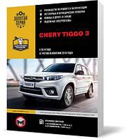 Chery Tiggo 3 с 2014 года (с учетом обновления 2018 года)  - Книга / Руководство по ремонту