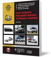 Fiat Ducato / Citroen Jumper / Peugeot Boxer с 2014 г  - Книга / Руководство по ремонту