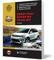 Great Wall Hover M4 / Haval M4 с 2013 г  - Книга / Руководство по ремонту