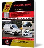 Hyundai H350 c 2015 г  - Книга / Руководство по ремонту