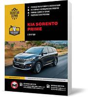 KIA Sorento Prime c 2018 г  - Книга / Руководство по ремонту