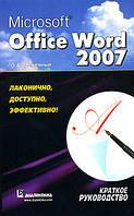 Меженный Олег Microsoft Office Word 2007. Краткое руководство
