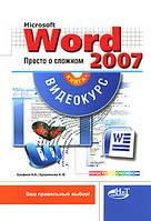Венедикт Ерофеев Word 2007. Просто о сложном. Книга + видеокурс
