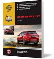 Lifan MyWay / Х7 c 2016 г  - Книга / Руководство по ремонту