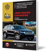 Jeep Grand Cherokee c 2010 года (с учетом обновления 2013 года)  - Книга / Руководство по ремонту