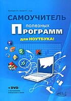Румянцев Самоучитель полезных программ для ноутбука + DVD