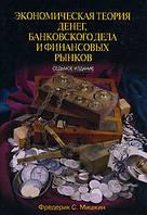 Фредерик С. Мишкин Экономическая теория денег, банковского дела и финансовых рынков