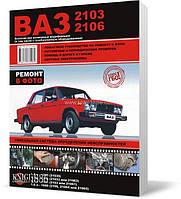 ВАЗ 2103 / ВАЗ 2106  - Книга / Руководство по ремонту