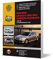 Subaru Legacy (BM / BR) / Subaru Outback с 2009 года (с учетом обновления 2012 года)  - Книга / Руководство по ремонту