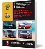 Volkswagen Transporter T6 / Caravelle / Multivan / California c 2015 г  - Книга / Руководство по ремонту