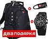 Рюкзак Swissgear 8810 (замок и часы в подарок), 35 л, + дождевик, USB выход  - Фото