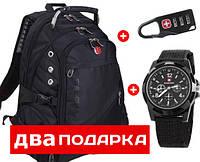 Рюкзак Swissgear 8810 (замок и часы в подарок), 35 л, + дождевик, USB выход