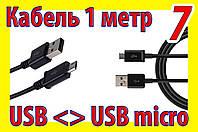 Адаптер кабель 07 USB micro 1м  микро переходник планшет телефон GPS видеорегистратор