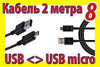 Адаптер кабель 08 USB micro 2м  микро переходник планшет телефон GPS видеорегистратор