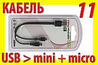 Адаптер кабель 11 USB micro mini микро мини переходник планшет телефон GPS видеорегистратор