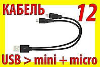 Адаптер кабель 12 USB micro mini микро мини переходник планшет телефон GPS видеорегистратор