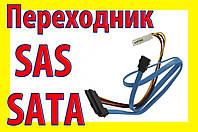 Адаптер кабель 20 переходник SFF-8482 SATA на SAS 50cm HP